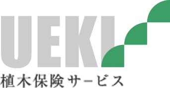 植木保険サービス